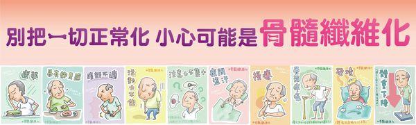 陳欣湄醫師以插畫方式,呈現骨髓纖維化10大症狀。