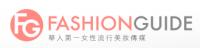 FashionGuide美妍情報站